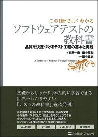 ソフトウェアテストの教科書 品質を決定づけるテスト工程の基本と実践 [ 石原一宏 ]