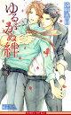 ゆるがぬ絆 花嵐 (B-boy novels) [ 遠野春日 ]