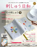 刺しゅう日和(vol.3)