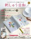 刺しゅう日和(vol.3) いろいろなステッチワークが気軽にたのしめる 特集:花の刺しゅう (レディブティックシリーズ)