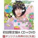 94位:【楽天ブックス限定先着特典】サステナブル (初回限定盤 CD+DVD Type-A) (生写真付き) [ AKB48 ]