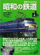 【バーゲン本】映像でよみがえる昭和の鉄道6 DVD付