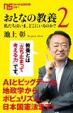 おとなの教養(2) (NHK出版新書)