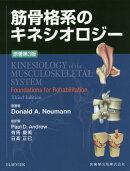 筋骨格系のキネシオロジー 原著第3版