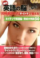 絶対「英語の脳」になる! 同時通訳方式(サイトラ)で鍛える ネイティヴ英語脳・育成大特訓50