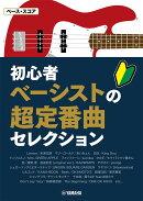 ベース・スコア 初心者ベーシストの超定番曲セレクション