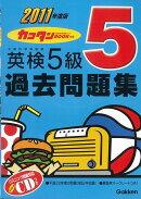 【バーゲン本】英検5級過去問題集(2011年度版)