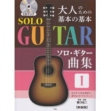 大人のための基本の基本ソロ・ギター曲集(1)新装版