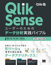 Qlik Senseユーザーのためのデータ分析実践バイブル [Qlik Japan公認] [ 濱野 正樹 ]