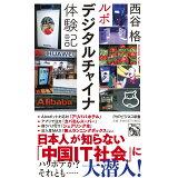 ルポデジタルチャイナ体験記 (PHPビジネス新書)