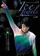 【予約】Ice Jewels(アイスジュエルズ)Vol.06〜フィギュアスケート・氷上の宝石〜羽生結弦インタビュー「理想の先へ!」(KAZIムック)