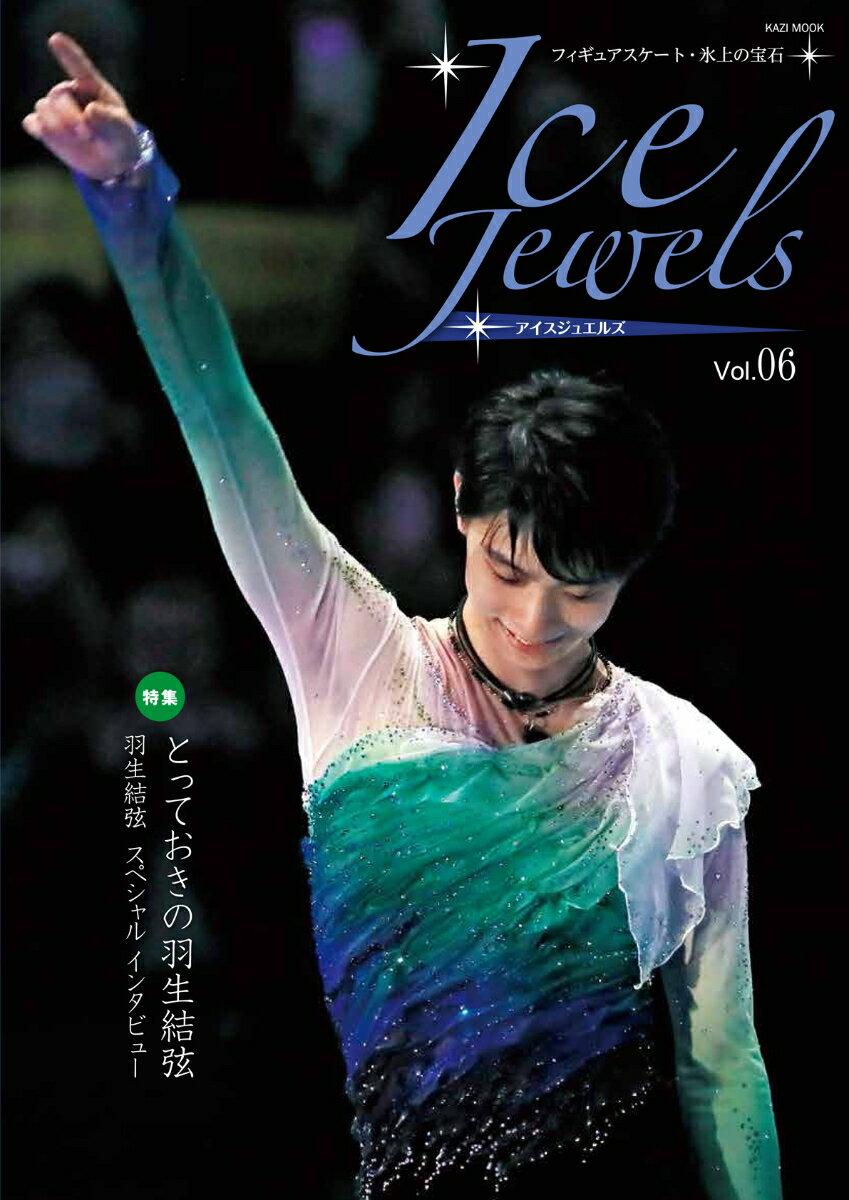 アイスジュエルズ(vol.06) 羽生結弦スペシャルインタビュー (KAZI MOOK)