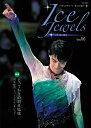 Ice Jewels(アイスジュエルズ)Vol.06〜フィギュアスケート・氷上の宝石〜羽生結弦インタビュー「理想の先へ!」(KA…
