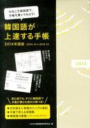 韓国語が上達する手帳(2014年度版)