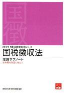 国税徴収法理論サブノート(2019年受験対策)