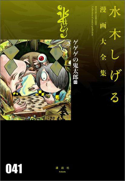 ゲゲゲの鬼太郎(13) (水木しげる漫画大全集) [ 水木 しげる ]