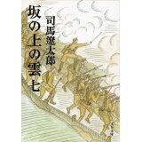 坂の上の雲(7)新装版 (文春文庫)