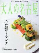 大人の名古屋(vol.51)