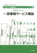図書館サービス概論第2版