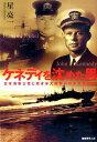 ケネディを沈めた男 日本海軍士官と若き米大統領の日米友情物語 [ 星亮一 ]