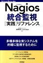 Nagios統合監視「実践」リファレンス (Software Design plusシリーズ) [ 佐藤省吾 ]