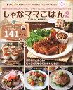 しゃなママごはん(2) 初公開レシピもたくさん!141レシピ (e-mook) [ 前田美智子 ]