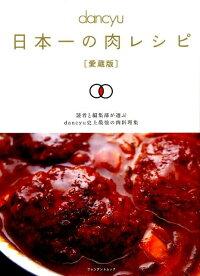 日本一の肉レシピ 愛蔵版 (プレジデントムック)