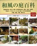 和風の庭百科