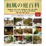 和風の庭百科 (ブティック・ムック)