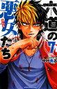 六道の悪女たち(7) (少年チャンピオンコミックス) [ 中村勇志 ]