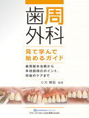 歯周外科 見て学んで始めるガイド