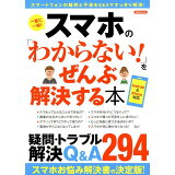 スマホの「わからない!」をぜんぶ解決する本 (洋泉社MOOK)