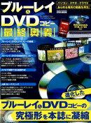 ブルーレイ&DVDコピー最終奥義