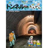 トンネルのたんけん (ドボジョママに聞く土木の世界)