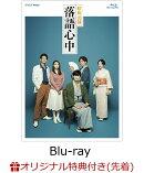 【楽天ブックス限定先着特典】NHKドラマ10「昭和元禄落語心中」(ブロマイド3枚セット付き)【Blu-ray】