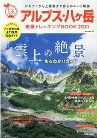アルプス・八ヶ岳絶景トレッキングBOOK2021
