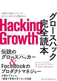 Hacking Growth グロースハック完全読本 [ ショーン・エリス ]