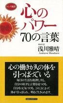 【バーゲン本】心のパワー70の言葉