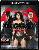 バットマン vs スーパーマン ジャスティスの誕生 アルティメット・エディション(4K ULTRA HD+ブルーレイ)【4K ULTR…
