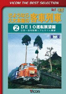 さようなら久大本線の客車列車2 DE10運転展望編 日田〜由布院 [ (鉄道) ]