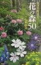 フォトガイド花の森50 [ 石橋睦美 ]
