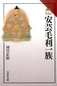 安芸毛利一族 (読みなおす日本史) [ 河合正治 ]