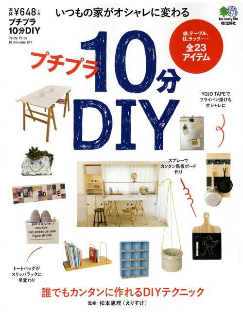 プチプラ10分DIY ([バラエティ])