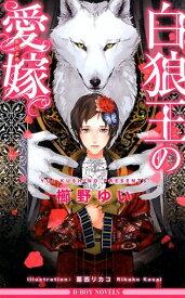 白狼王の愛嫁 (B-boy novels) [ 櫛野ゆい ]