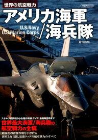 世界の航空戦力アメリカ海軍/海兵隊 (イカロスMOOK) [ 青木謙知 ]