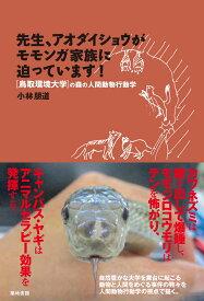 先生、アオダイショウがモモンガ家族に迫っています! 「鳥取環境大学」の森の人間動物行動学 [ 小林朋道 ]