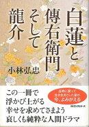 【バーゲン本】白蓮と傳右衛門そして龍介