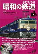 【バーゲン本】映像でよみがえる昭和の鉄道7 DVD付