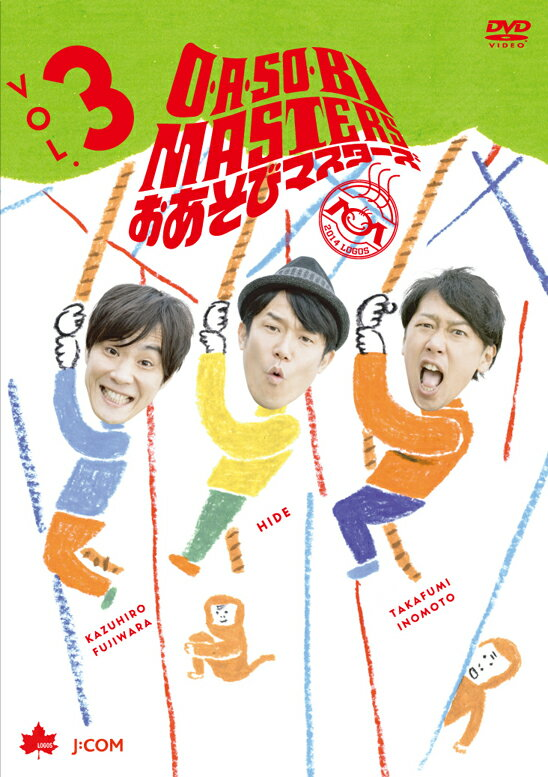 O・A・SO・BI MASTERS おあそびマスターズ VOL.3 [ ヒデ ]