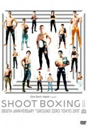 "SHOOT BOXING 30th ANNIVERSARY ""GROUND ZERO TOKYO 2015"""